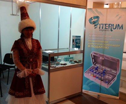 Компания ITERUM-DENTAL IMPLANTS на стоматологической выставке KAZDENTEXPO-ЮГ